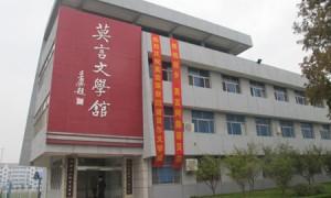 Gaomi, musée Mo Yan