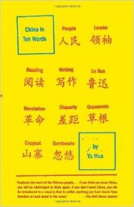 Yu Hua ten words.